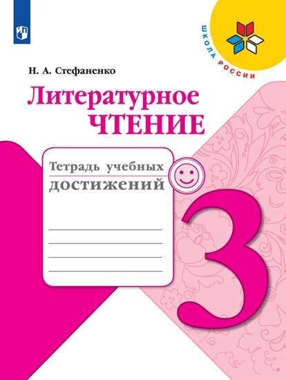 Изображение Литературное чтение. Тетрадь учебных достижений. 3 класс