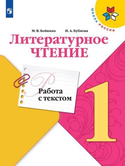 Изображение Литературное чтение. Работа с текстом. 1 класс