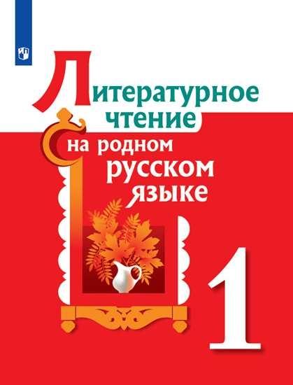 Изображение Литературное чтение на родном русском языке. 1 класс. Учебное пособие