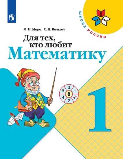 Изображение Для тех, кто любит математику. 1 класс.