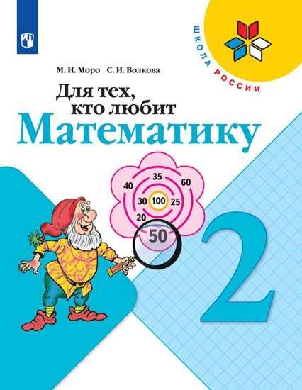 Изображение Для тех, кто любит математику. 2 класс