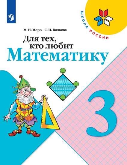 Изображение Для тех, кто любит математику. 3 класс.