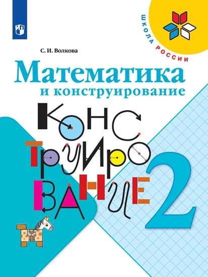 Изображение Математика и конструирование. 2 класс