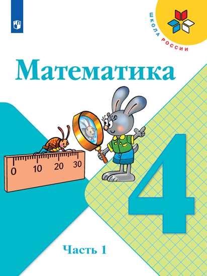 Изображение Математика. 4 класс. Учебник. В 2 ч. Часть 1