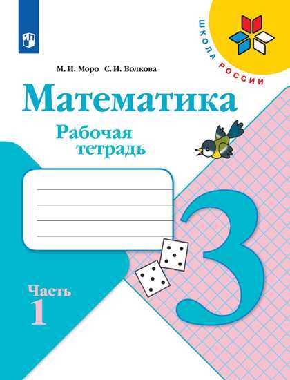 Изображение Математика. Рабочая тетрадь. 3 класс. В 2 частях. Часть 1