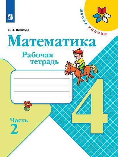 Изображение Математика. Рабочая тетрадь. 4 класс. В 2 частях. Часть 2