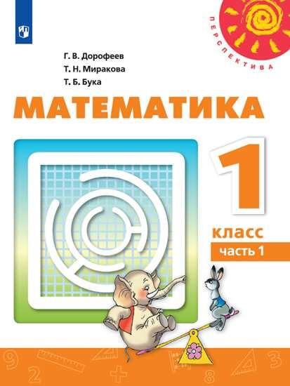 Изображение Математика. 1 класс. Учебник. В 2 ч. Часть 1