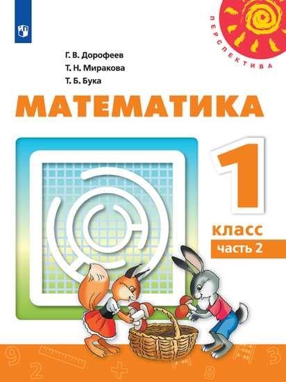 Изображение Математика. 1 класс. Учебник. В 2 ч. Часть 2