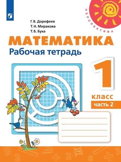 Изображение Математика. Рабочая тетрадь. 1 класс. В 2 частях. Часть 2