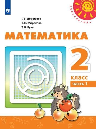 Изображение Математика. 2 класс. Учебник. В 2 ч. Часть 1