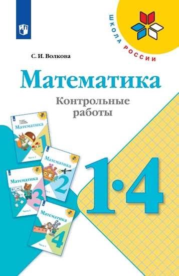Изображение Математика. Контрольные работы. 1-4 классы