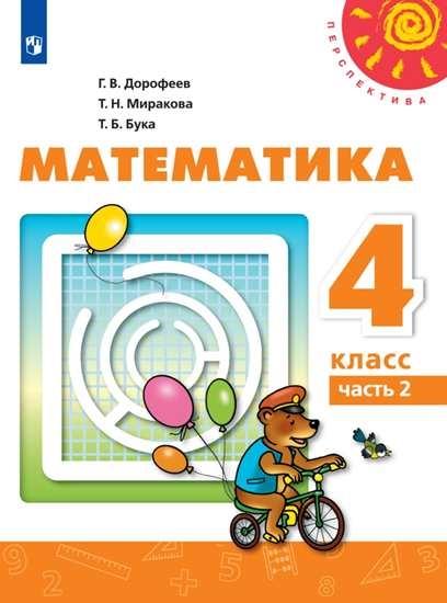 Изображение Математика. 4 класс. Учебник. В 2 ч. Часть 2