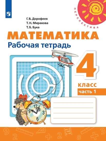 Изображение Математика. Рабочая тетрадь. 4 класс. В 2 частях. Часть 1