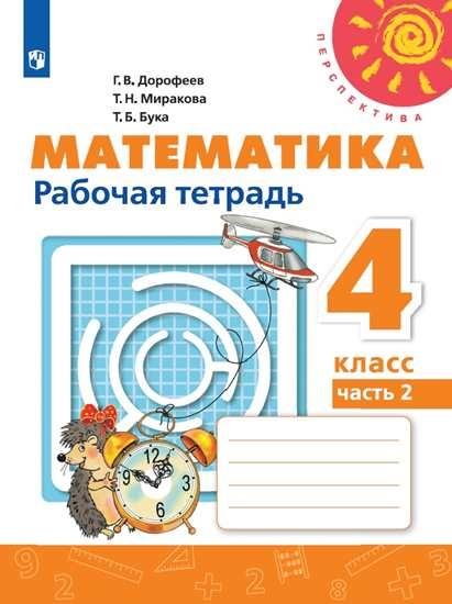 Изображение Математика. Рабочая тетрадь. 4 класс. В 2 частях. Часть 2.