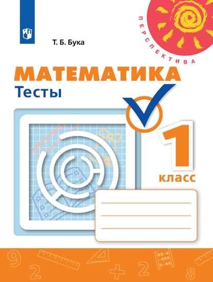 Изображение Математика. Тесты. 1 класс