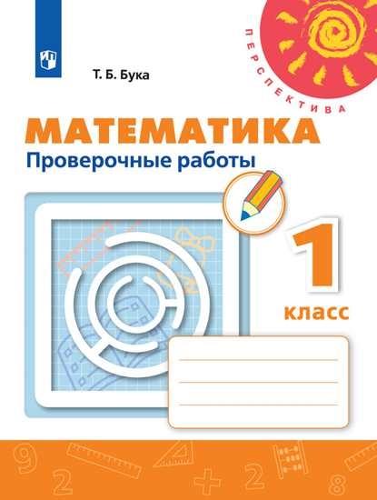 Изображение Математика.  Проверочные работы. 1 класс