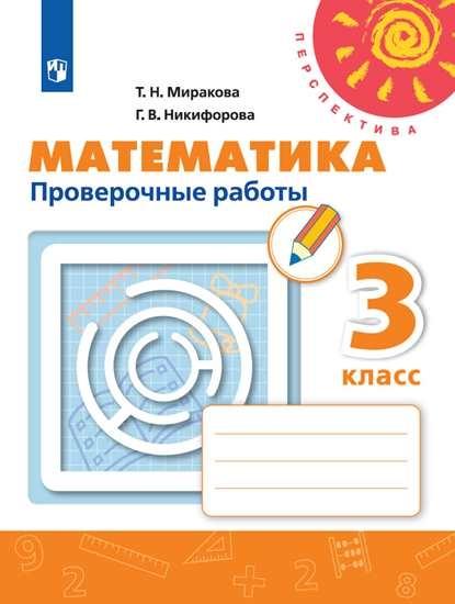 Изображение Математика. Проверочные работы. 3 класс