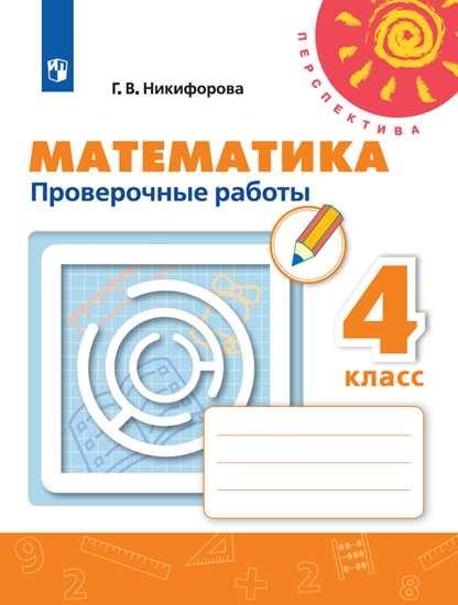 Изображение Математика. Проверочные работы. 4 класс