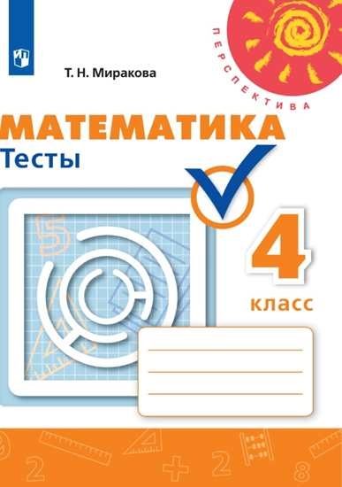 Изображение Математика. Тесты. 4 класс