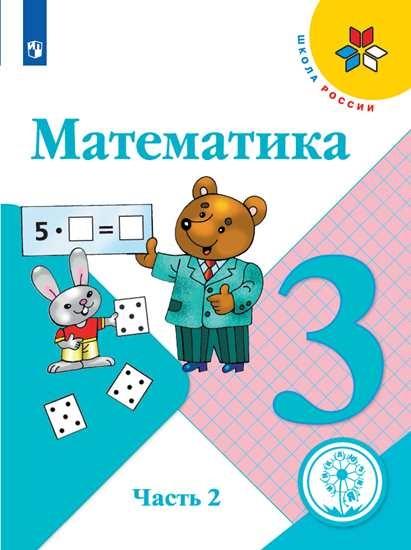 Изображение Математика. 3 класс. Учебное пособие. В 4 ч. Часть 2 (для слабовидящих обучающихся)