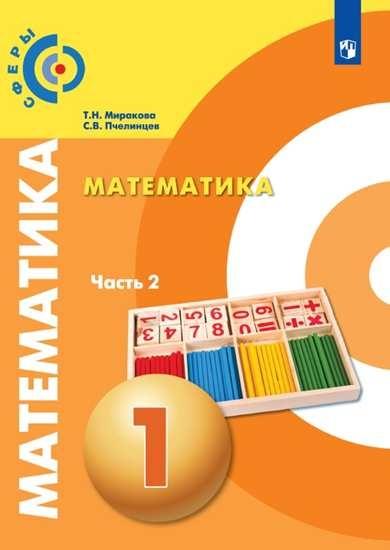 Изображение Математика. Электронная форма учебника. 1 класс. В 2-х ч. Ч.2