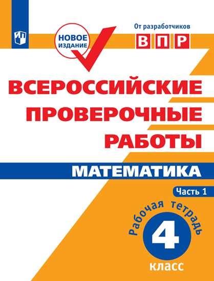 Изображение Всероссийские проверочные работы. Математика. Рабочая тетрадь. 4 класс. В 2 частях. Часть 1