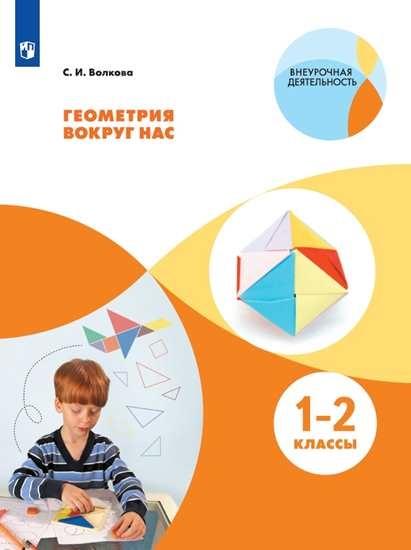 Изображение Геометрия вокруг нас. 1-2 классы