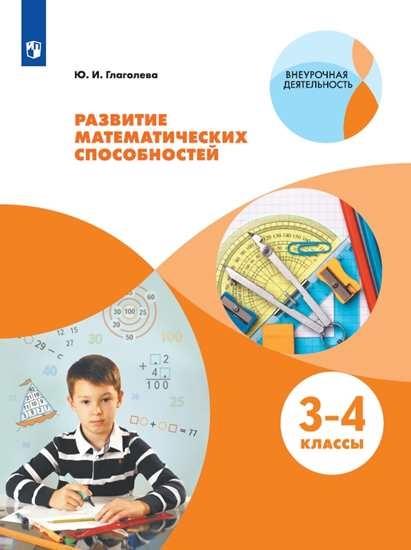Изображение Развитие математических способностей. 3-4 классы