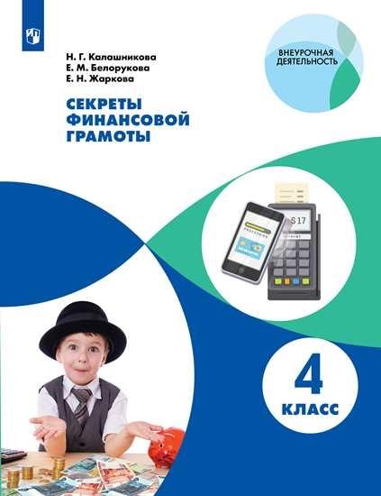 Изображение Секреты финансовой грамоты. 4 класс