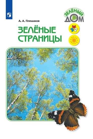 Изображение Зелёные страницы