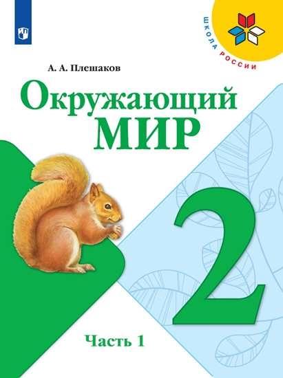 Изображение Окружающий мир. 2 класс. Учебник. В 2 ч. Часть 1
