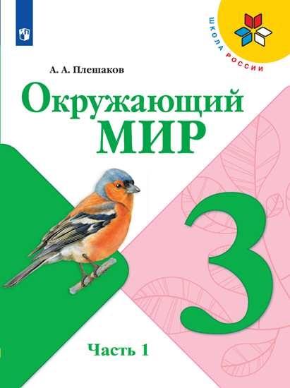 Изображение Окружающий мир. 3 класс. Учебник. В 2 ч. Часть 1