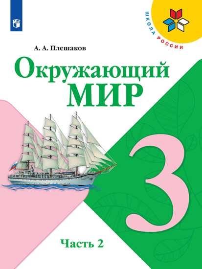 Изображение Окружающий мир. 3 класс. Учебник. В 2 ч. Часть 2