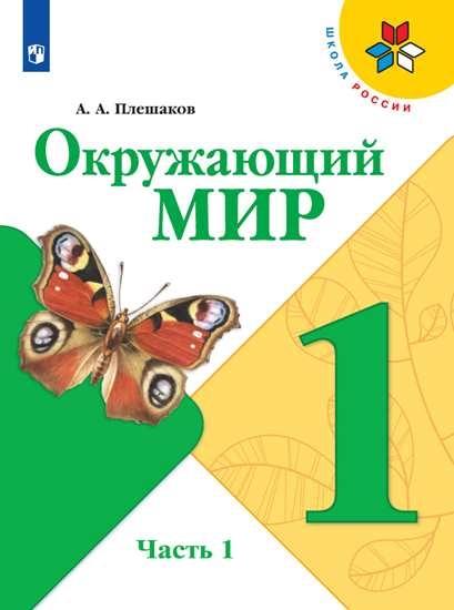 Изображение Окружающий мир. 1 класс. Учебник. В 2 ч. Часть 1