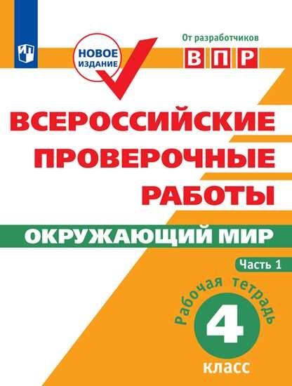 Изображение Всероссийские проверочные работы. Окружающий мир. Рабочая тетрадь. 4 класс. В 2 частях. Часть1
