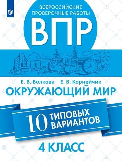 Изображение Всероссийские проверочные работы. Окружающий мир. 10 типовых вариантов. 4 класс