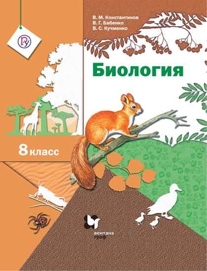 Изображение Биология. Линейный курс. 8 класс. Учебник