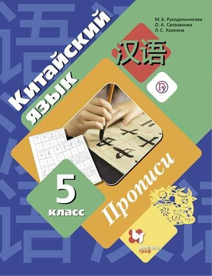 Изображение Китайский язык. Второй иностранный язык. Прописи. 5 класс