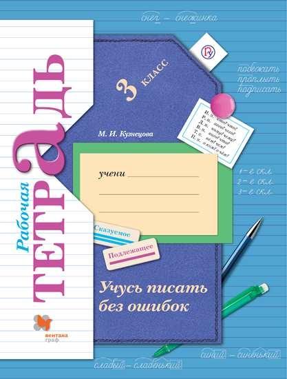 Изображение Русский язык. 3 класс. Учусь писать без ошибок. Рабочая тетрадь