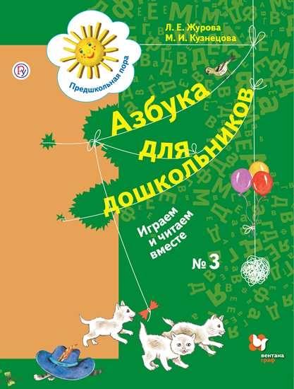 Изображение Азбука для дошкольников. Играем и читаем вместе. В 3 частях. Часть 3