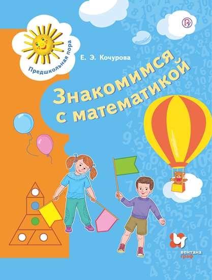 Изображение Математика для дошкольников. 6-7 лет