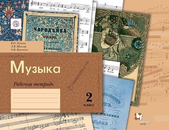 Изображение *Музыка. 2 кл. Рабочая тетрадь. Изд.2