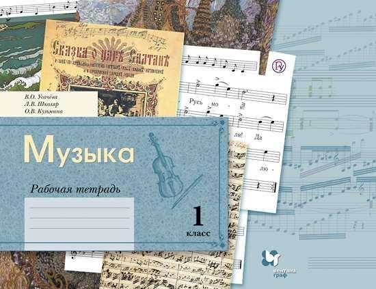 Изображение Музыка. Рабочая тетрадь. 1 класс