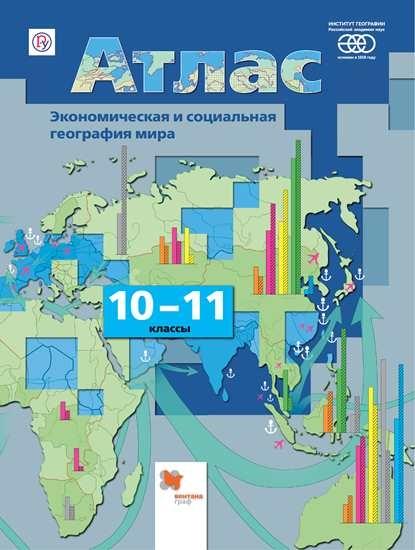 Изображение География. Экономическая и социальная география мира. Атлас. 10-11 классы