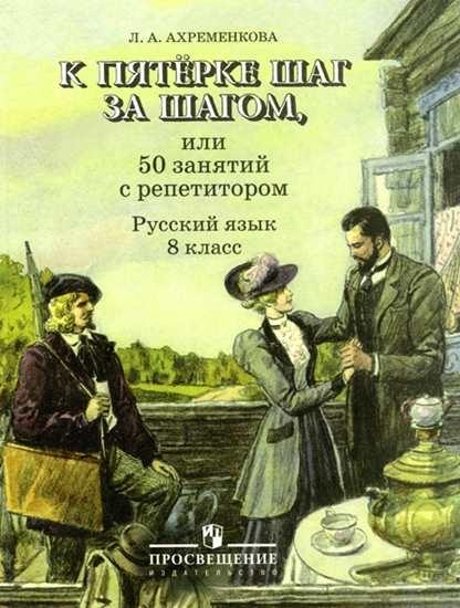 Изображение К пятерке шаг за шагом, или 50 занятий с репетитором. Русский язык. 8 класс