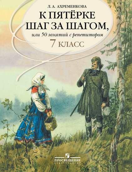 Изображение К пятерке шаг за шагом, или 50 занятий с репетитором. Русский язык. 7 класс