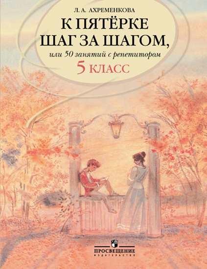 Изображение К пятерке шаг за шагом, или 50 занятий с репетитором. Русский язык. 5 класс.