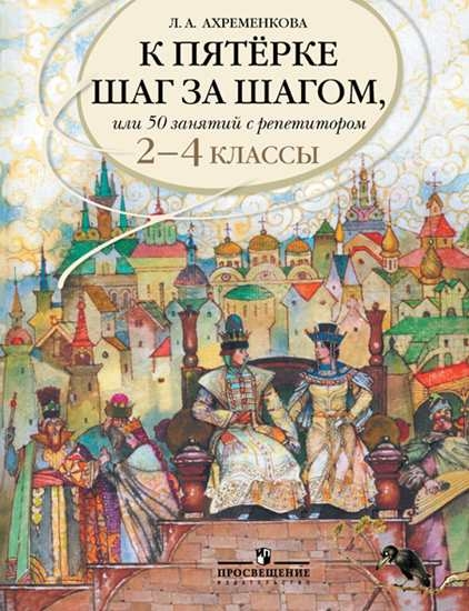 Изображение К пятерке шаг за шагом, или 50 занятий с репетитором. Русский язык. 2-4 классы