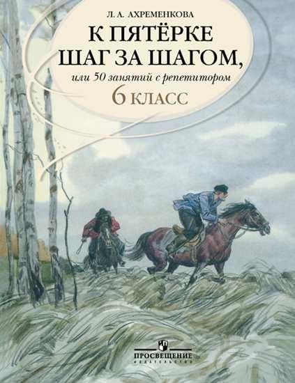 Изображение К пятерке шаг за шагом, или 50 занятий с репетитором. Русский язык. 6 класс.
