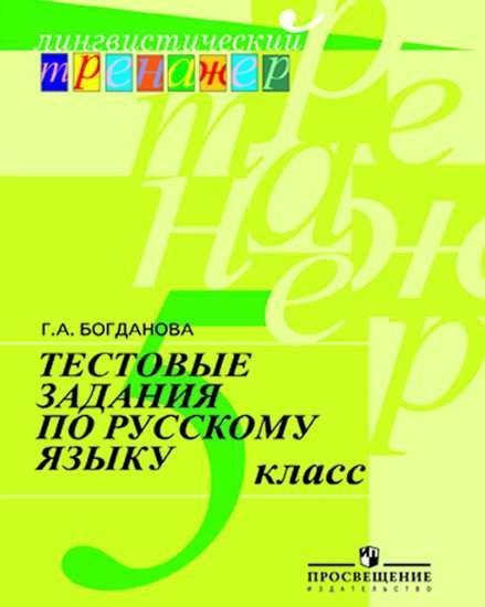 Изображение Тестовые задания по русскому языку. 5 класс.